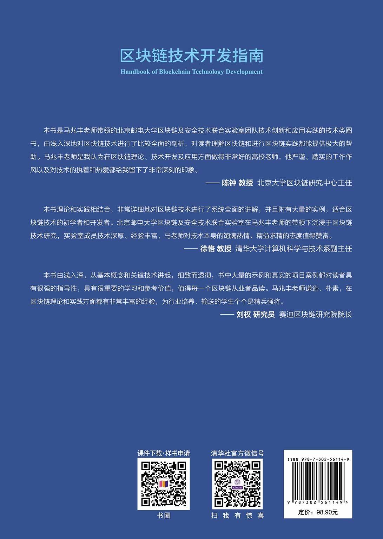 區塊鏈技術開發指南-preview-2