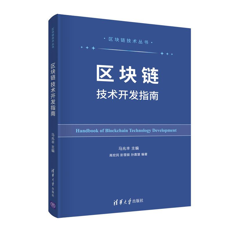 區塊鏈技術開發指南-preview-3