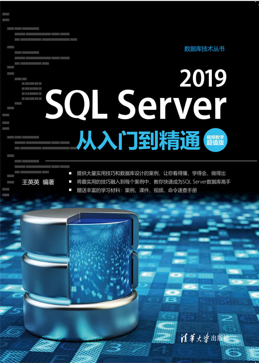 SQL Server 2019 從入門到精通 (視頻教學超值版)-preview-1