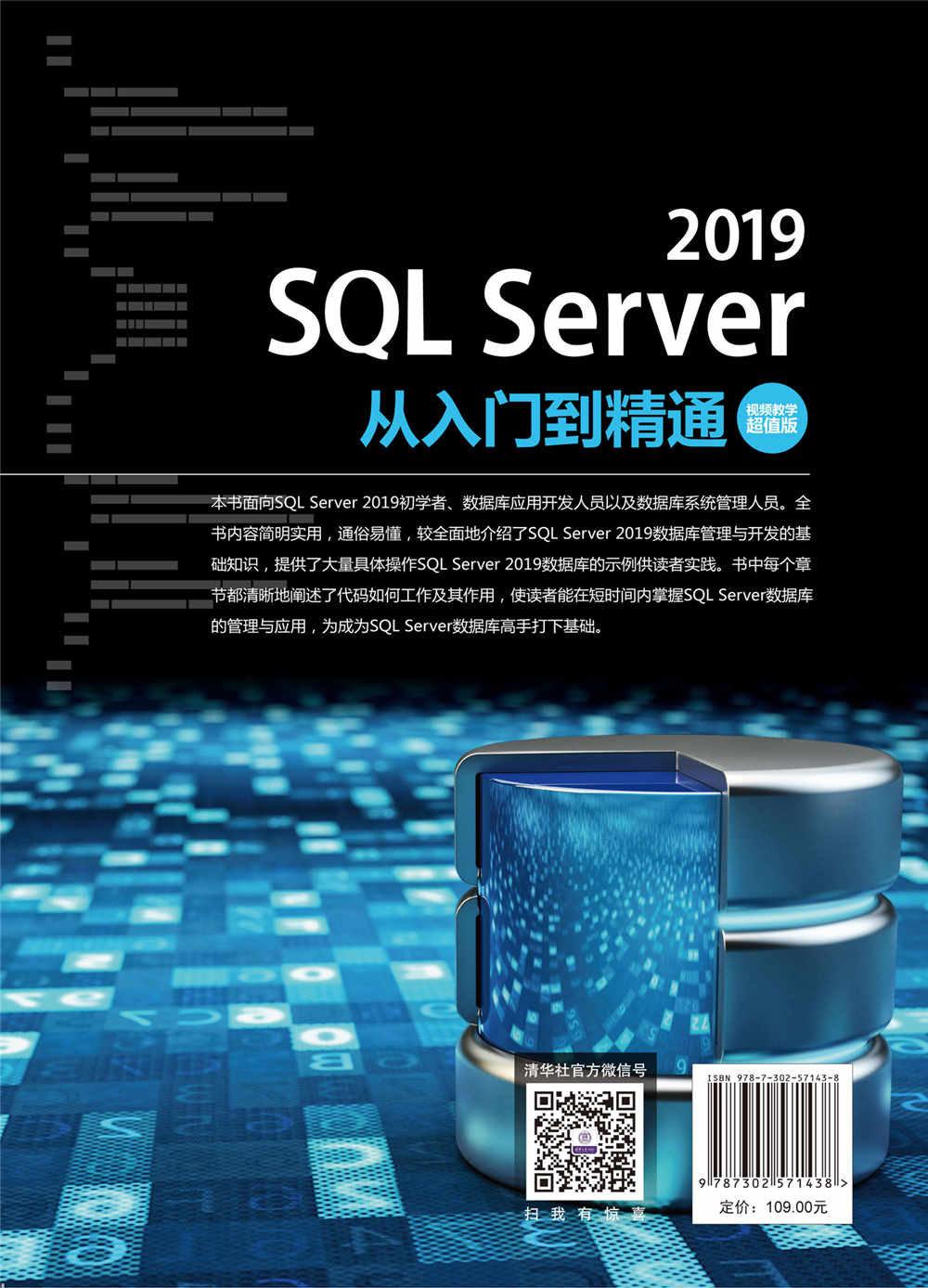 SQL Server 2019 從入門到精通 (視頻教學超值版)-preview-2