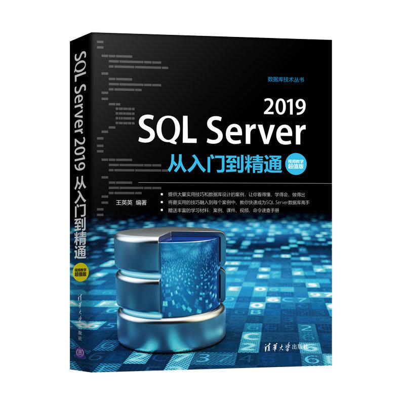 SQL Server 2019 從入門到精通 (視頻教學超值版)-preview-3