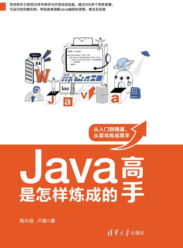 Java高手是怎樣煉成的:原理、方法與實踐-preview-1