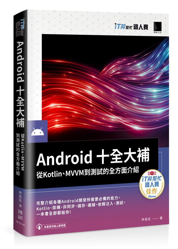 Android 十全大補:從 Kotlin、MVVM 到測試的全方面介紹(iT邦幫忙鐵人賽系列書)-preview-1