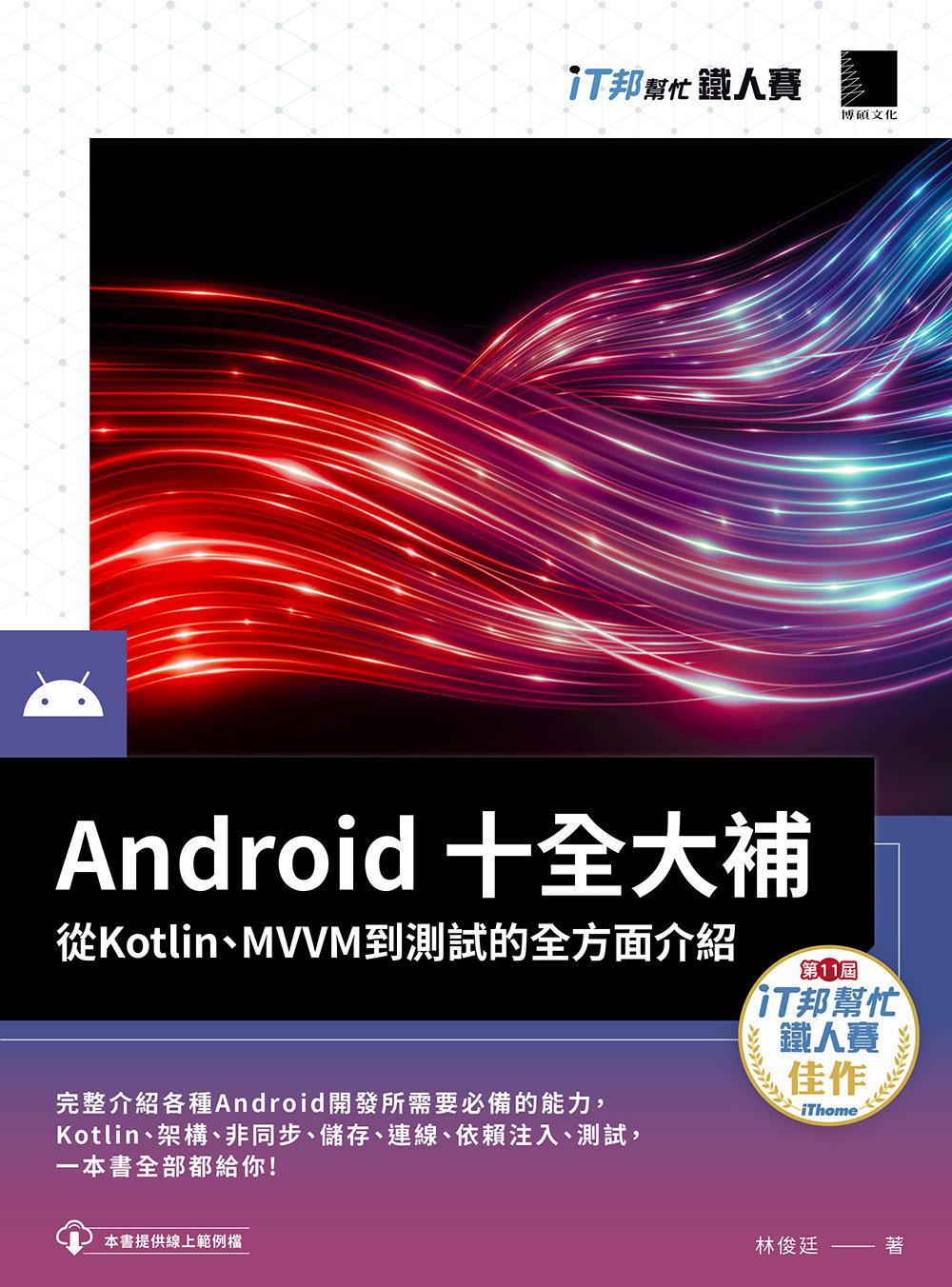 Android 十全大補:從 Kotlin、MVVM 到測試的全方面介紹(iT邦幫忙鐵人賽系列書)-preview-2
