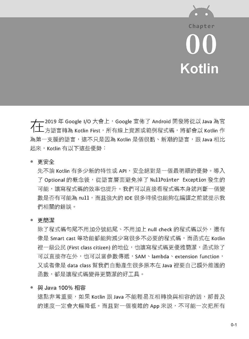 Android 十全大補:從 Kotlin、MVVM 到測試的全方面介紹(iT邦幫忙鐵人賽系列書)-preview-3