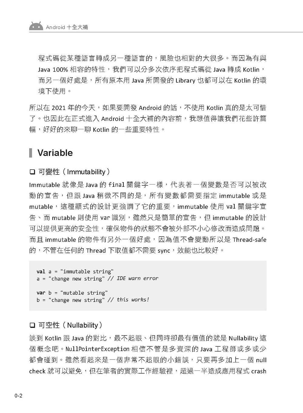 Android 十全大補:從 Kotlin、MVVM 到測試的全方面介紹(iT邦幫忙鐵人賽系列書)-preview-4