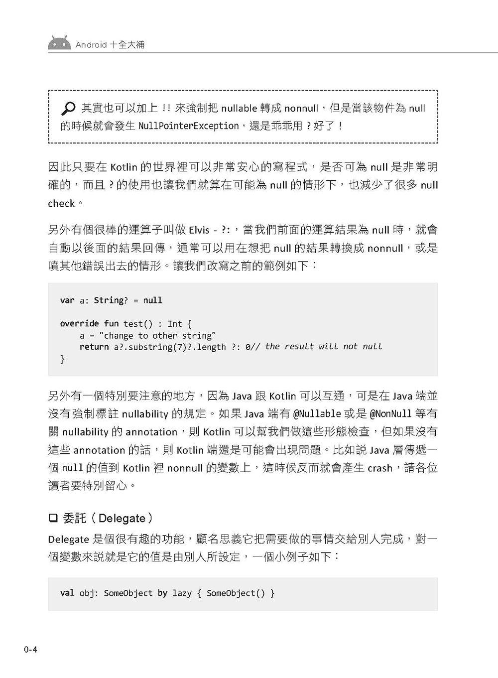 Android 十全大補:從 Kotlin、MVVM 到測試的全方面介紹(iT邦幫忙鐵人賽系列書)-preview-6