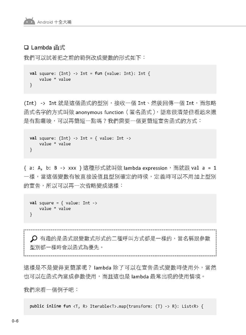 Android 十全大補:從 Kotlin、MVVM 到測試的全方面介紹(iT邦幫忙鐵人賽系列書)-preview-8