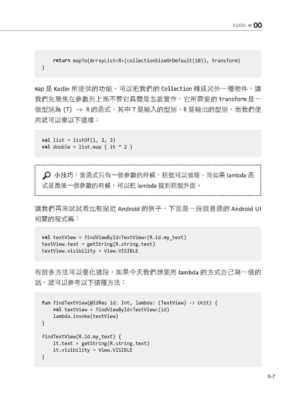 Android 十全大補:從 Kotlin、MVVM 到測試的全方面介紹(iT邦幫忙鐵人賽系列書)-preview-9
