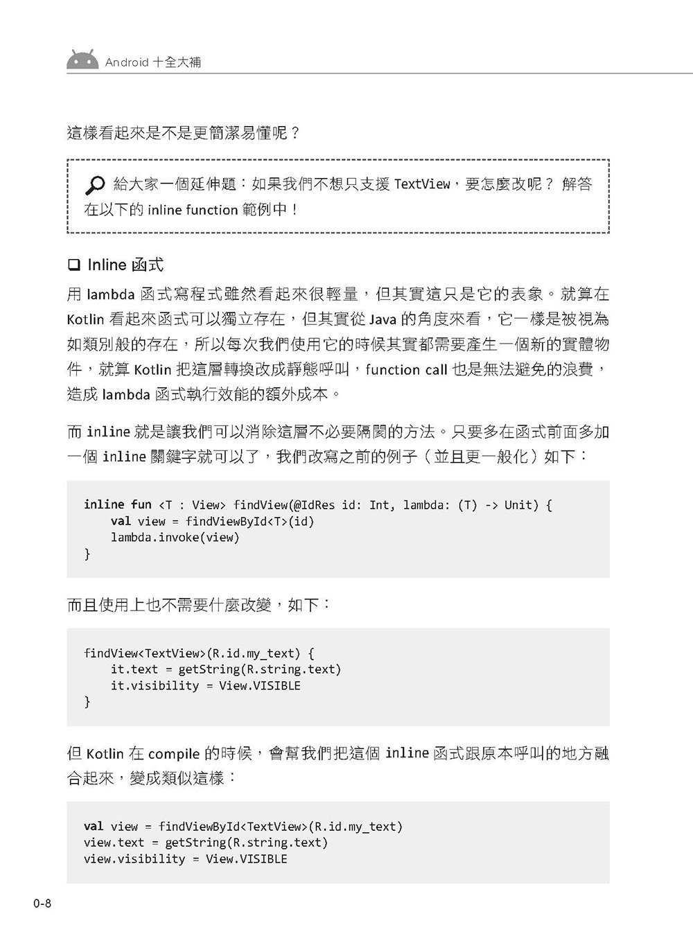 Android 十全大補:從 Kotlin、MVVM 到測試的全方面介紹(iT邦幫忙鐵人賽系列書)-preview-10