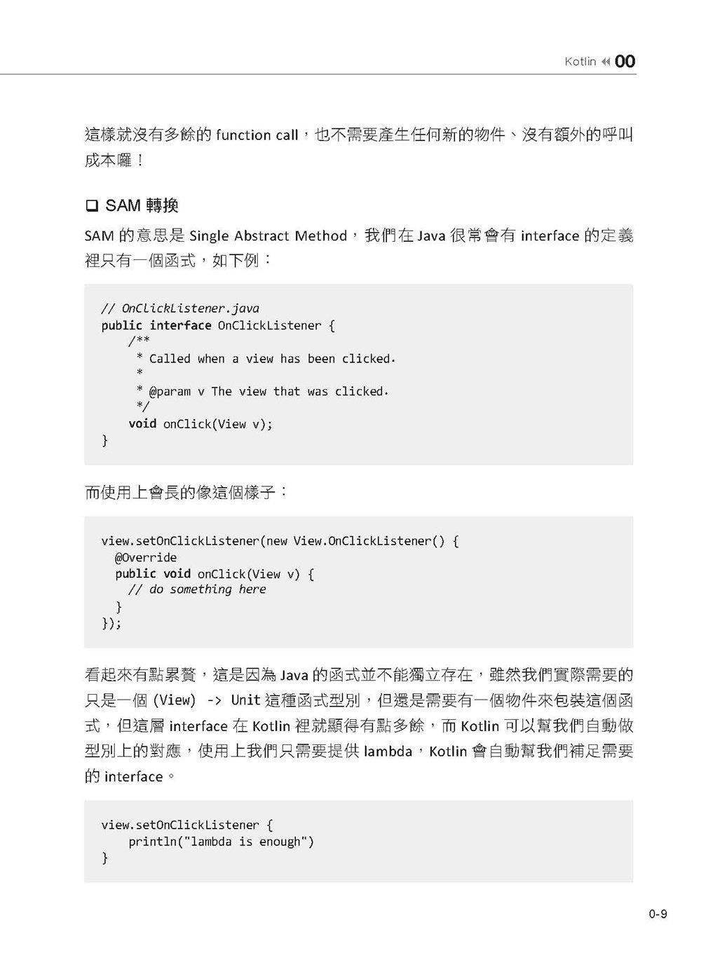 Android 十全大補:從 Kotlin、MVVM 到測試的全方面介紹(iT邦幫忙鐵人賽系列書)-preview-11