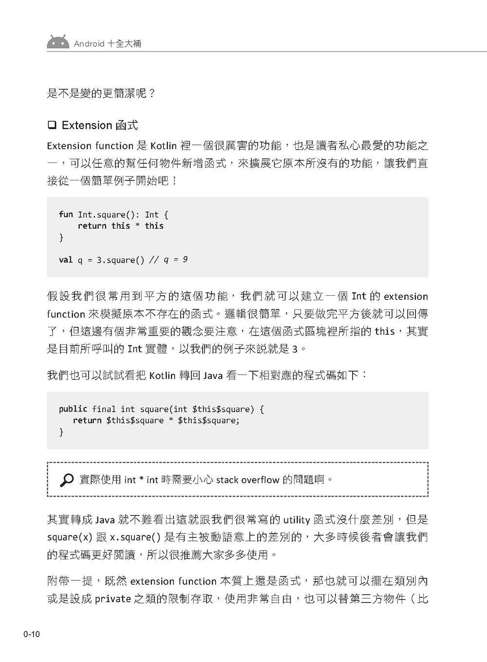 Android 十全大補:從 Kotlin、MVVM 到測試的全方面介紹(iT邦幫忙鐵人賽系列書)-preview-12