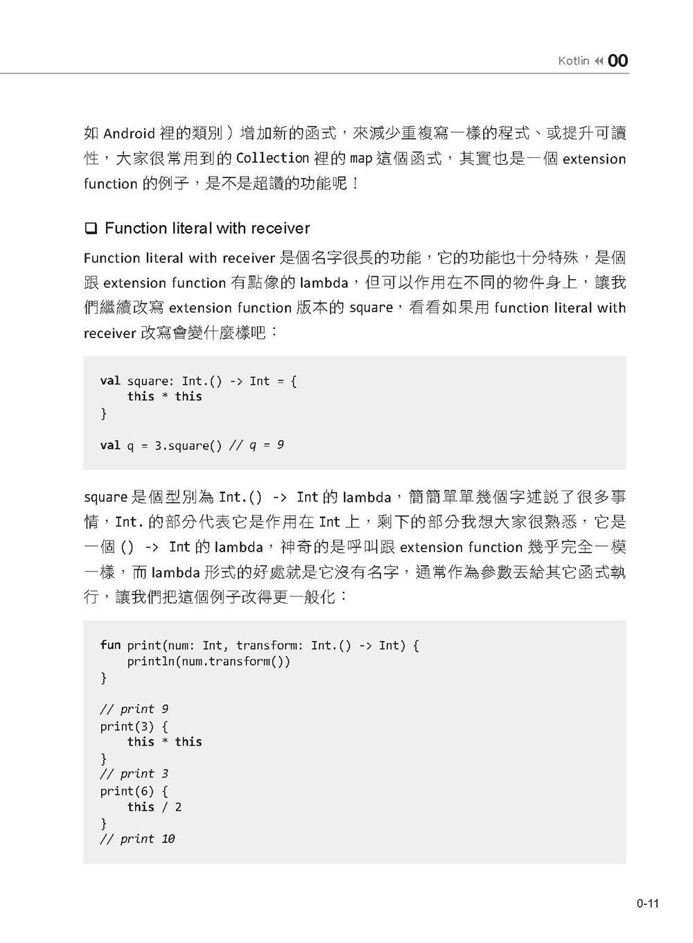 Android 十全大補:從 Kotlin、MVVM 到測試的全方面介紹(iT邦幫忙鐵人賽系列書)-preview-13