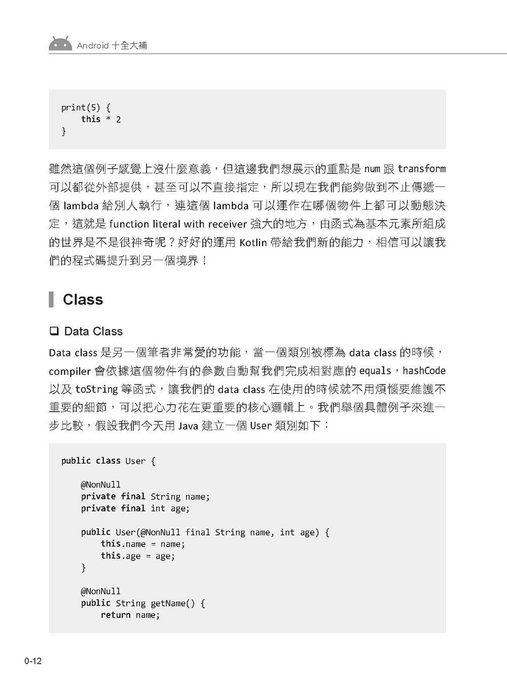 Android 十全大補:從 Kotlin、MVVM 到測試的全方面介紹(iT邦幫忙鐵人賽系列書)-preview-14