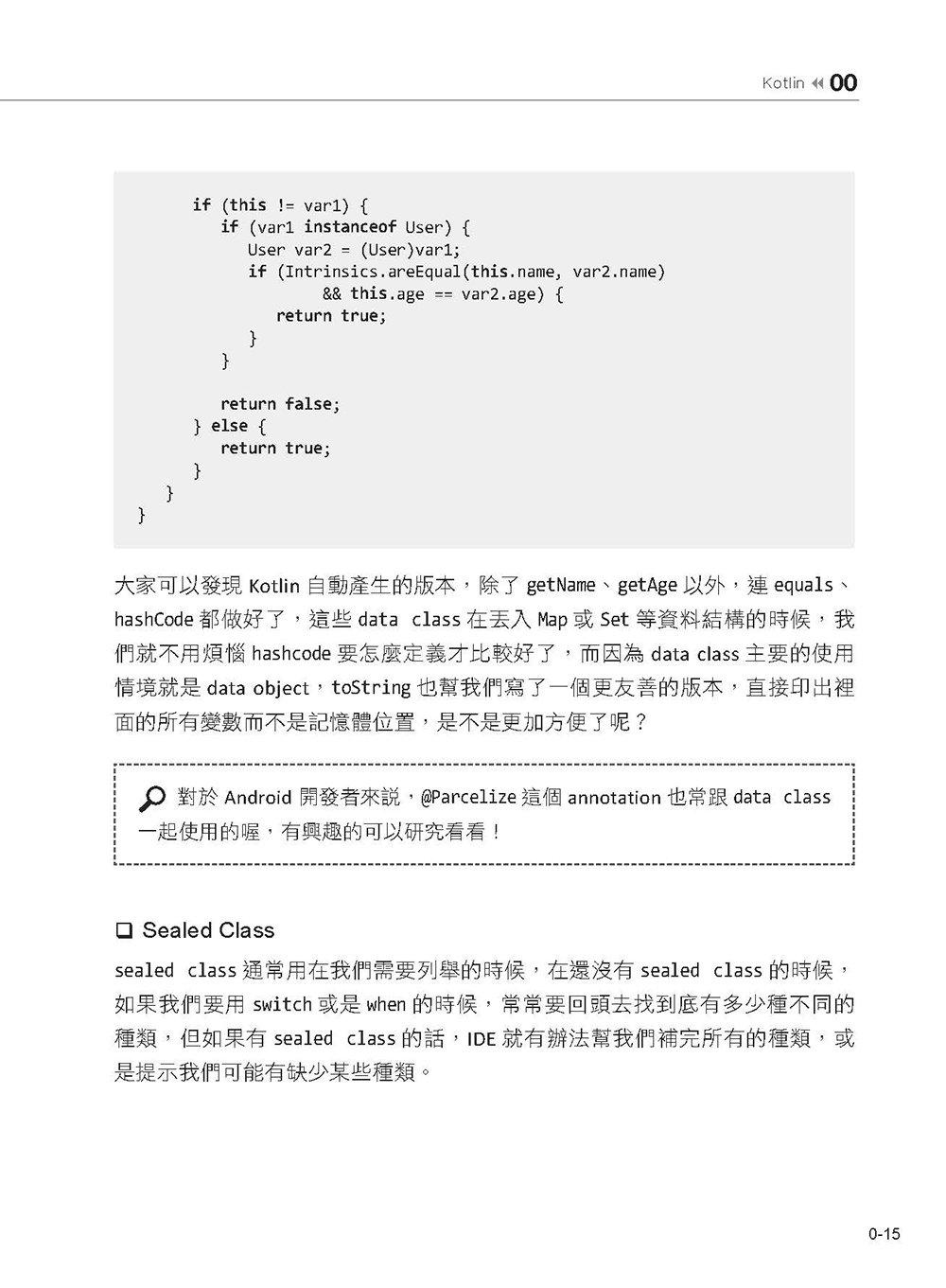 Android 十全大補:從 Kotlin、MVVM 到測試的全方面介紹(iT邦幫忙鐵人賽系列書)-preview-17