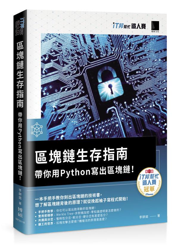區塊鏈生存指南:帶你用 Python 寫出區塊鏈!(iT邦幫忙鐵人賽系列書)-preview-1