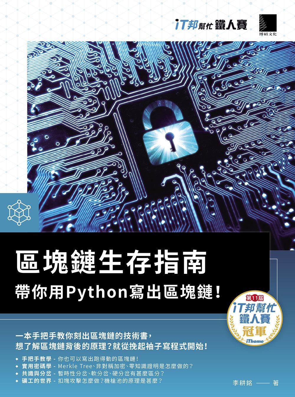 區塊鏈生存指南:帶你用 Python 寫出區塊鏈!(iT邦幫忙鐵人賽系列書)-preview-2