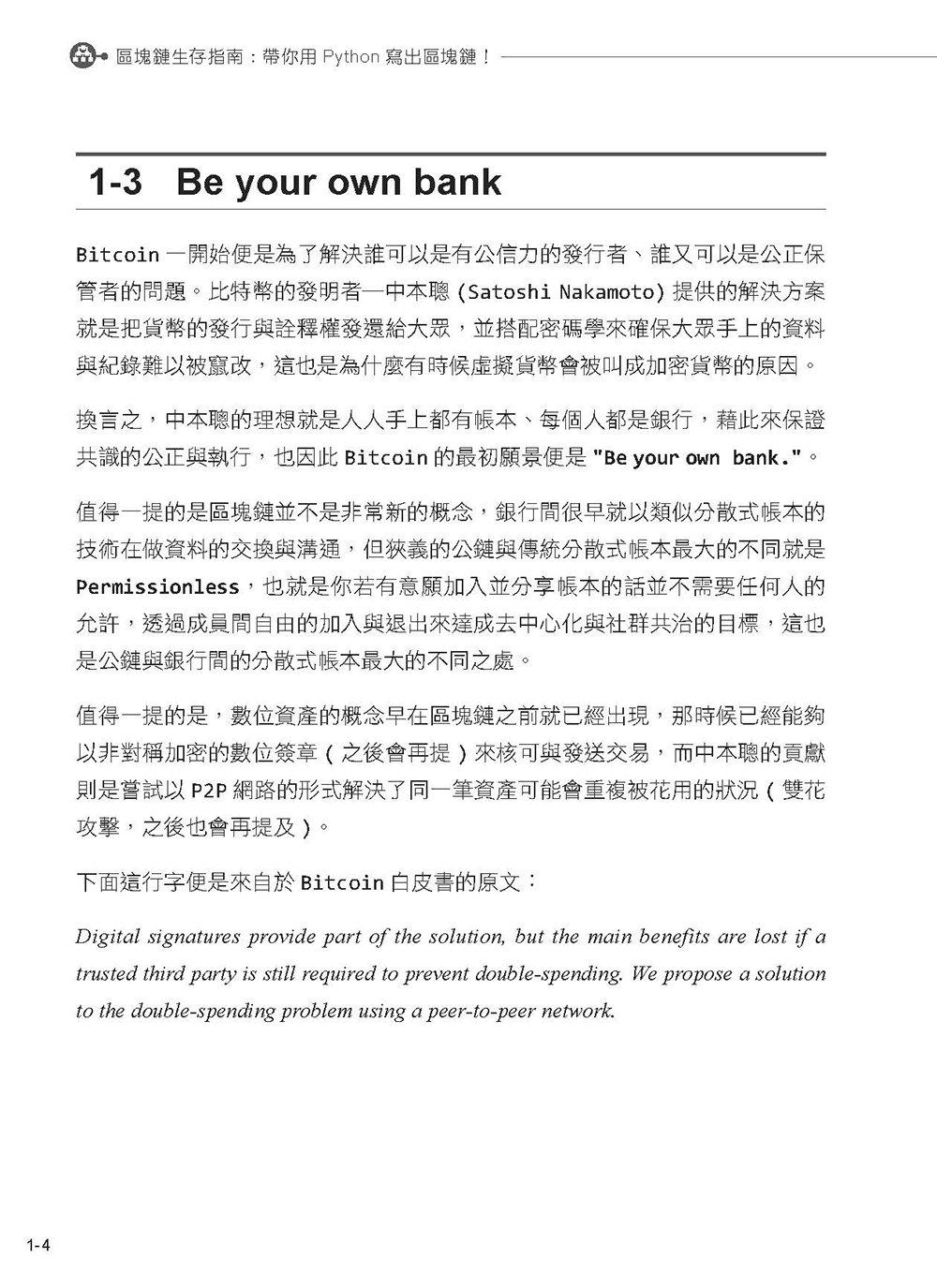 區塊鏈生存指南:帶你用 Python 寫出區塊鏈!(iT邦幫忙鐵人賽系列書)-preview-6