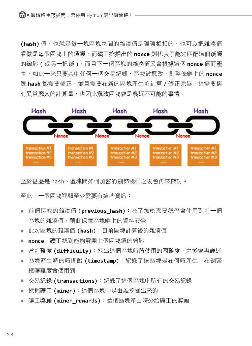 區塊鏈生存指南:帶你用 Python 寫出區塊鏈!(iT邦幫忙鐵人賽系列書)-preview-11