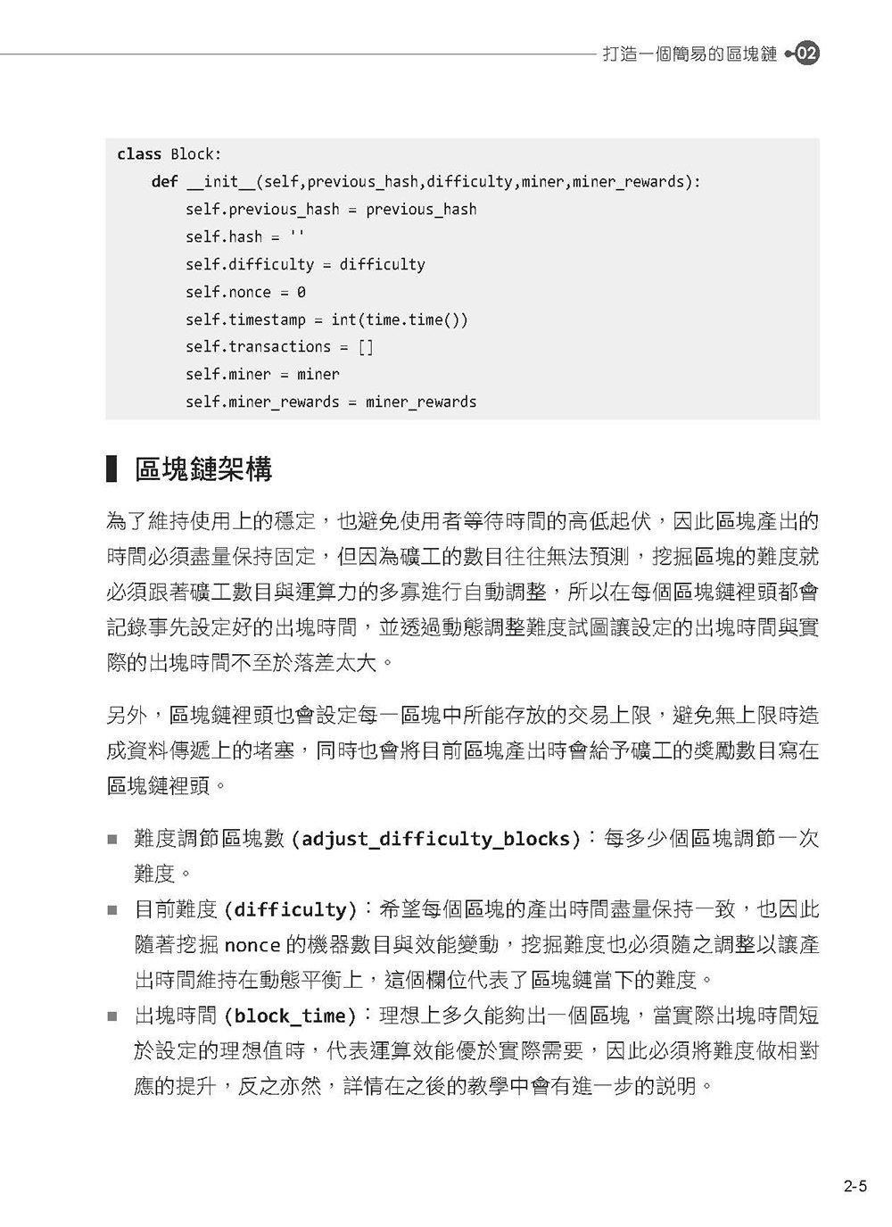 區塊鏈生存指南:帶你用 Python 寫出區塊鏈!(iT邦幫忙鐵人賽系列書)-preview-12