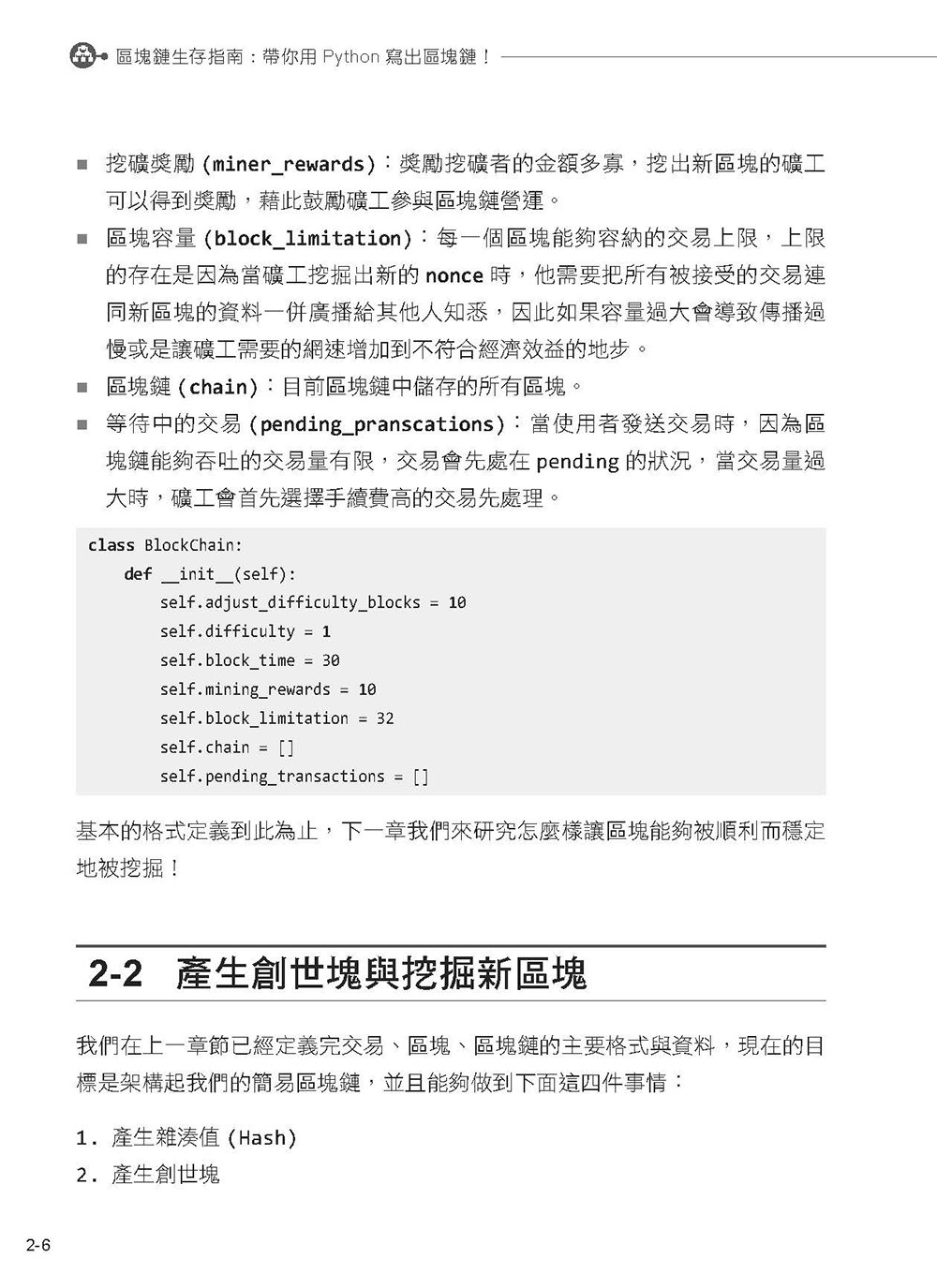 區塊鏈生存指南:帶你用 Python 寫出區塊鏈!(iT邦幫忙鐵人賽系列書)-preview-13