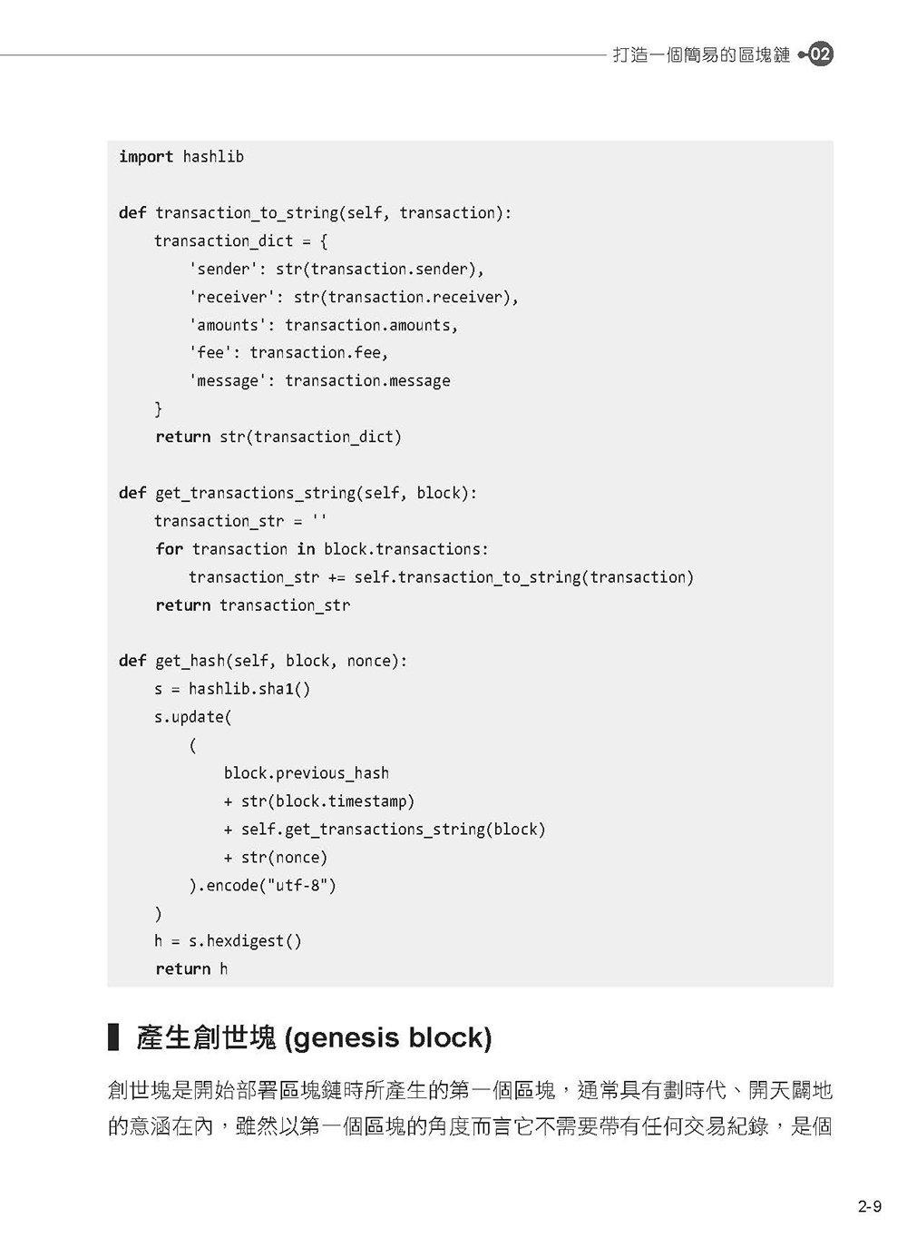區塊鏈生存指南:帶你用 Python 寫出區塊鏈!(iT邦幫忙鐵人賽系列書)-preview-16