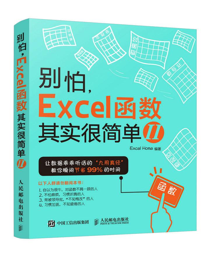 別怕 Excel 函數其實很簡單 2-preview-2