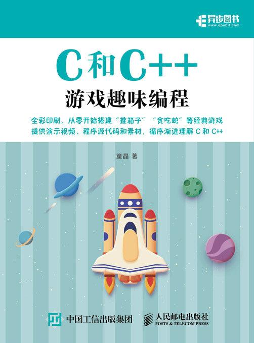 C 和 C++ 游戲趣味編程 (全彩印刷)-preview-1