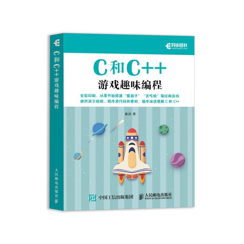 C 和 C++ 游戲趣味編程 (全彩印刷)-preview-2