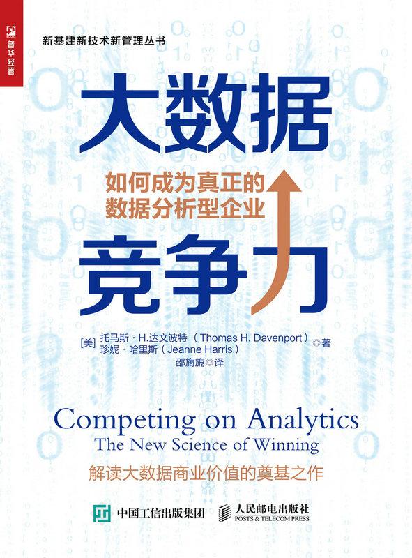 大數據競爭力 如何成為真正的數據分析型企業-preview-1