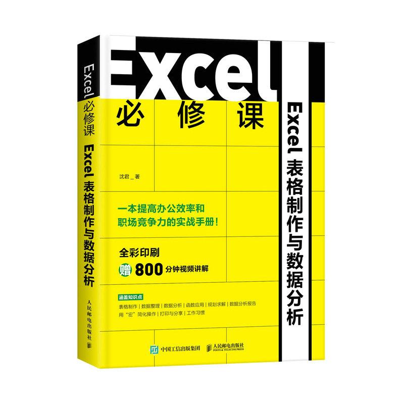Excel必修課——Excel表格製作與數據分析-preview-2