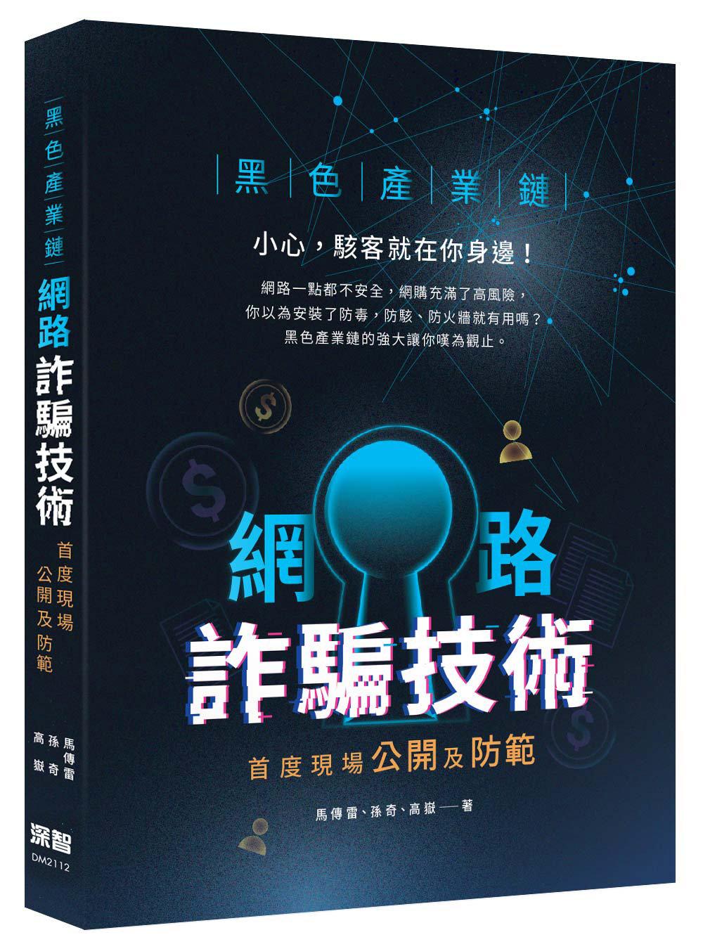 黑色產業鏈:網路詐騙技術首度現場公開及防範-preview-1