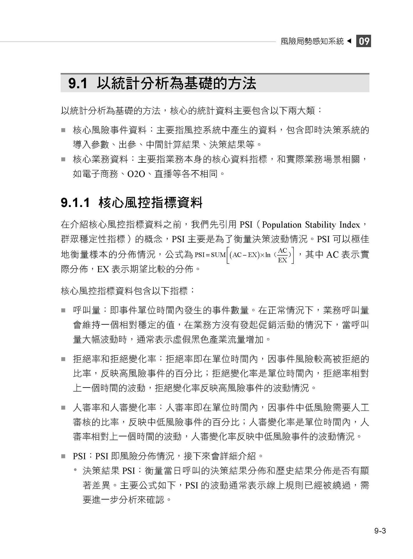黑色產業鏈:網路詐騙技術首度現場公開及防範-preview-3