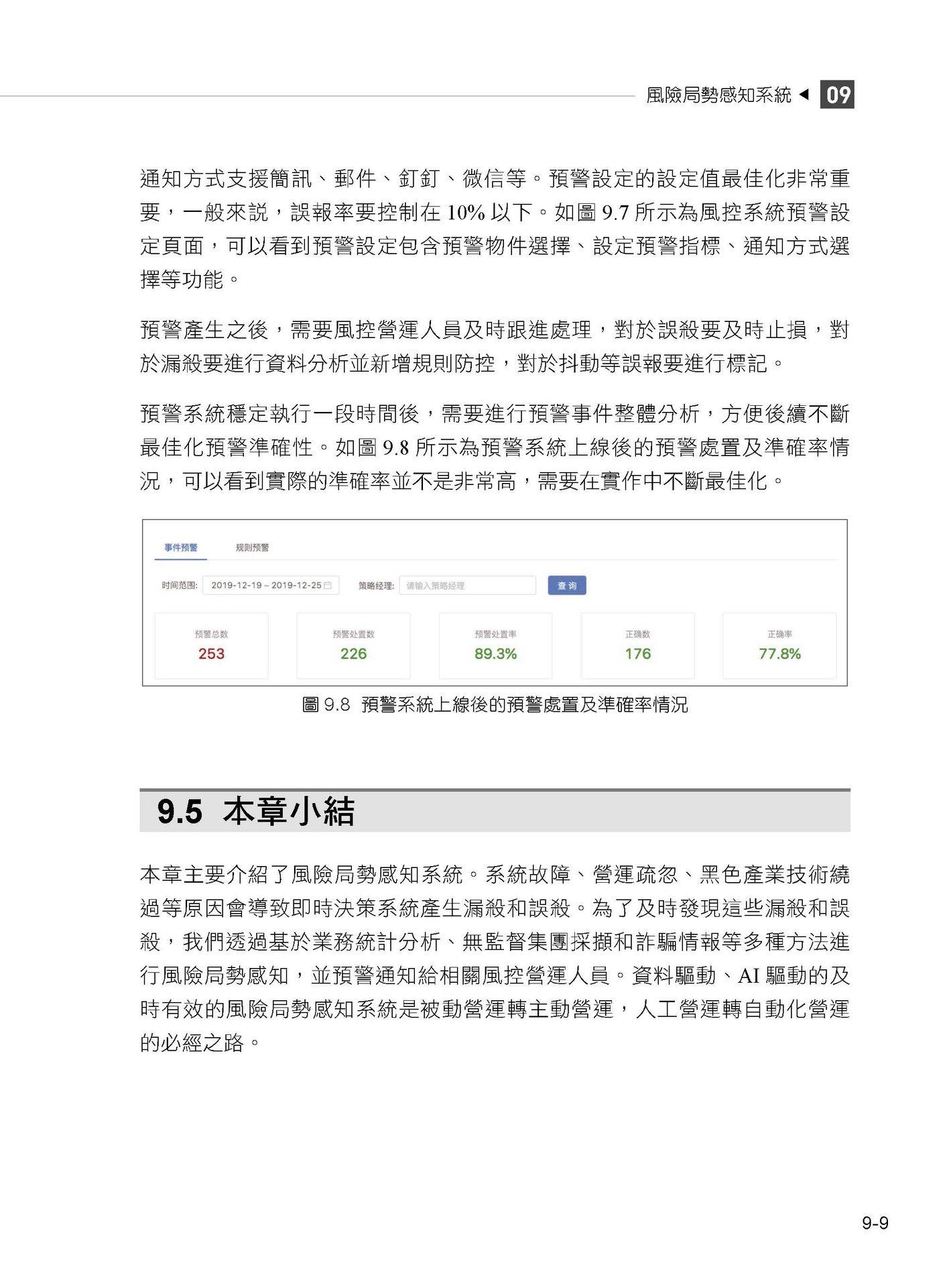 黑色產業鏈:網路詐騙技術首度現場公開及防範-preview-9