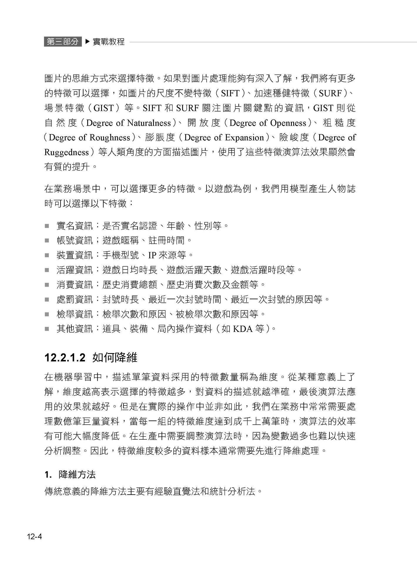 黑色產業鏈:網路詐騙技術首度現場公開及防範-preview-11