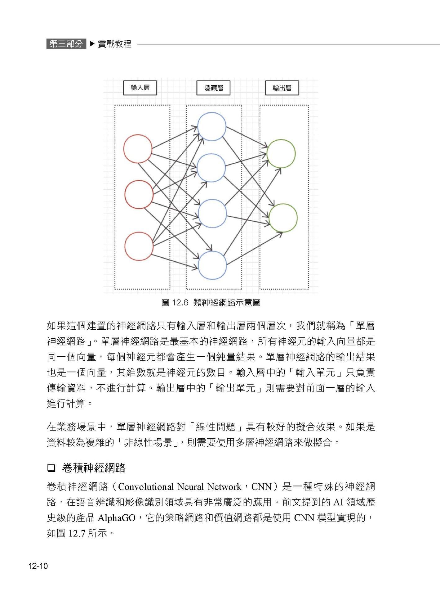黑色產業鏈:網路詐騙技術首度現場公開及防範-preview-14
