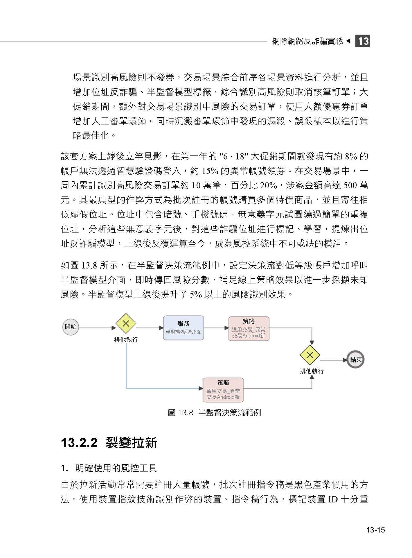 黑色產業鏈:網路詐騙技術首度現場公開及防範-preview-15