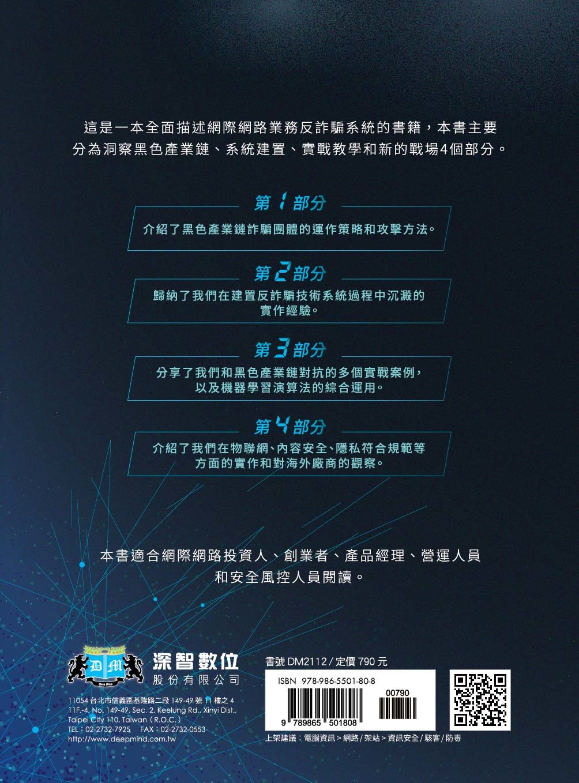 黑色產業鏈:網路詐騙技術首度現場公開及防範-preview-17