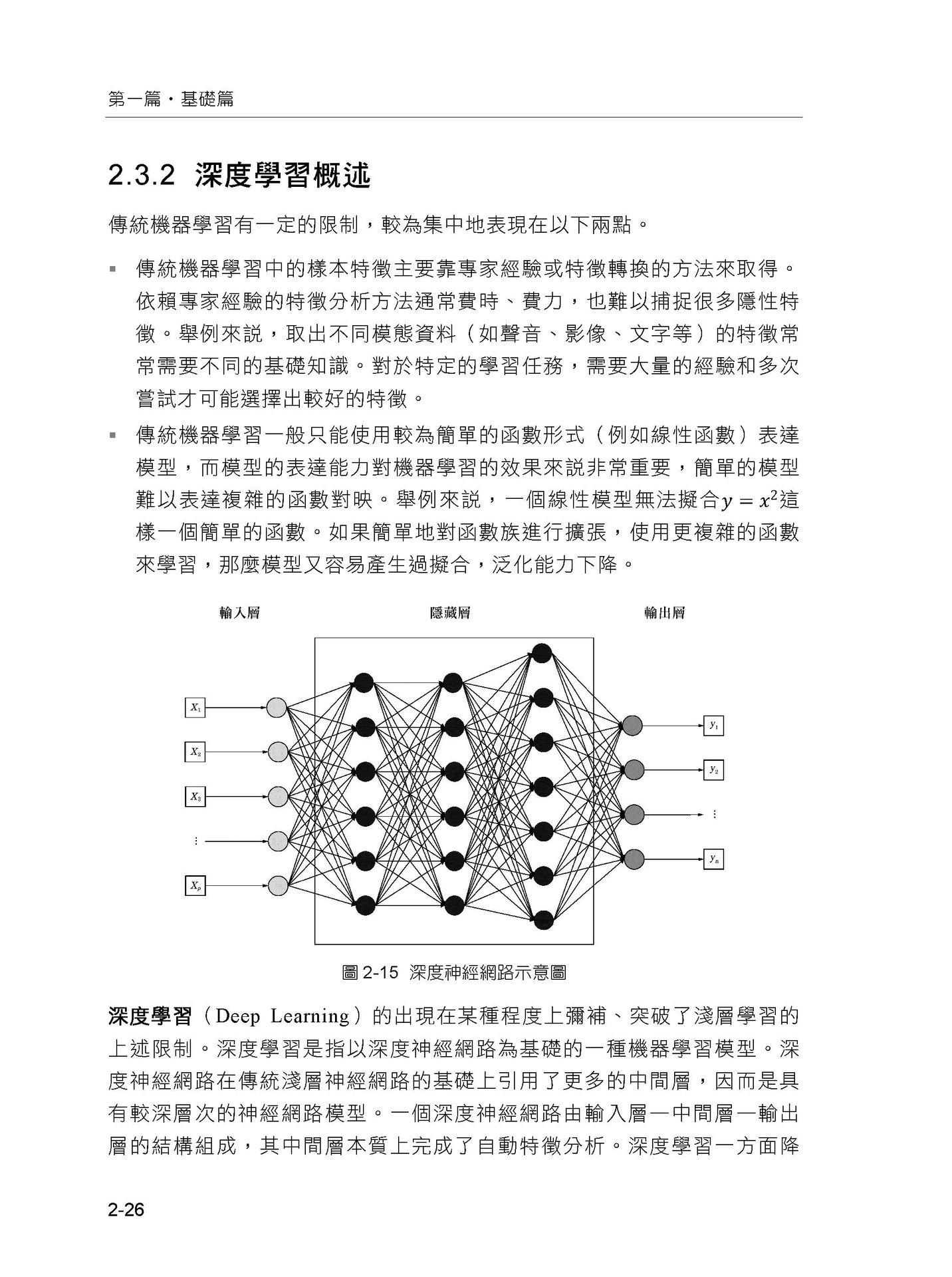 最新AI技術:知識圖譜集技術概念大成-preview-6
