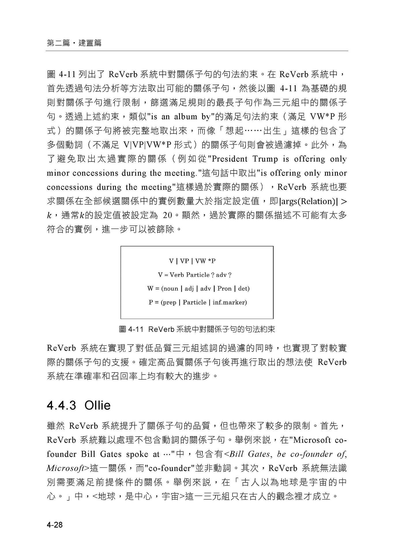 最新AI技術:知識圖譜集技術概念大成-preview-8