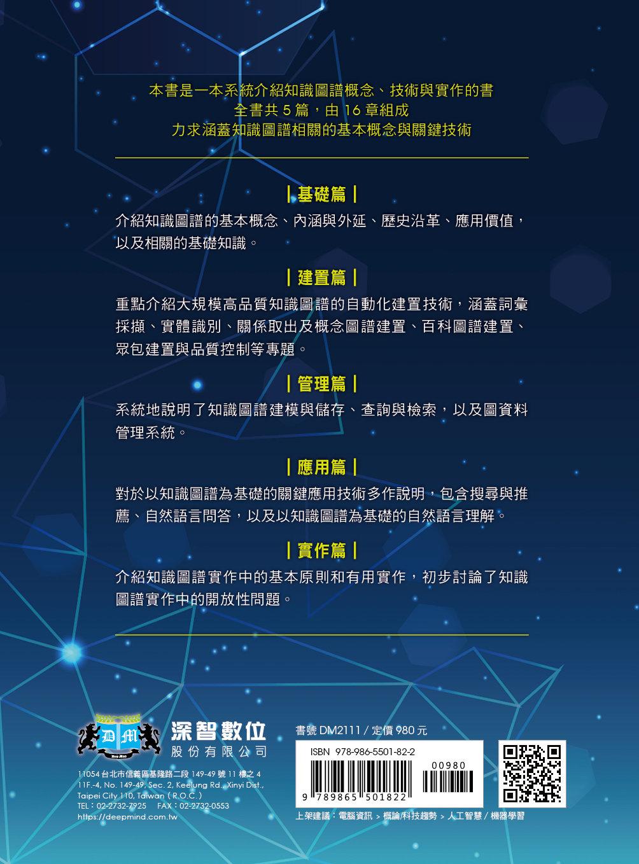 最新AI技術:知識圖譜集技術概念大成-preview-17