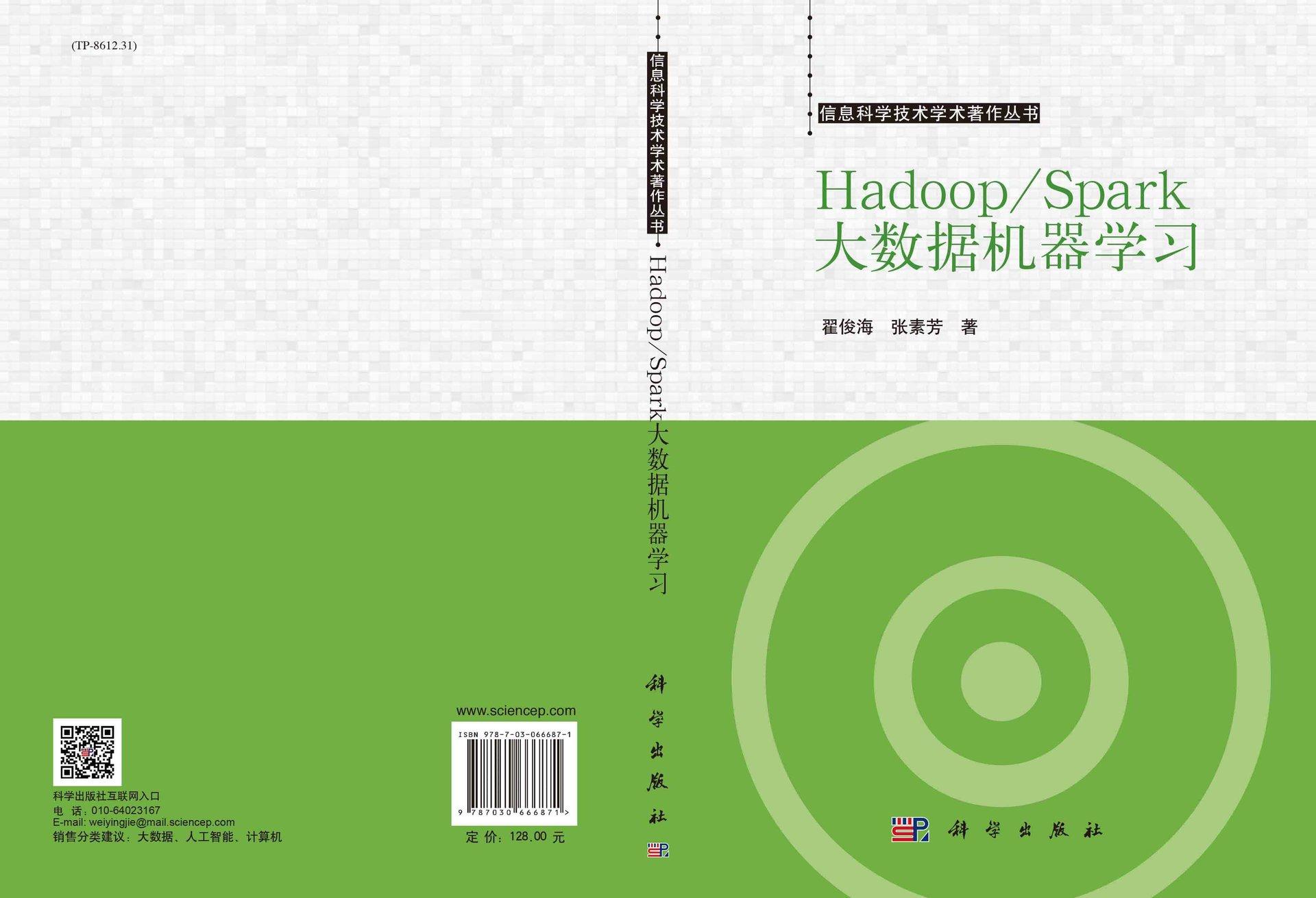 Hadoop/Spark大數據機器學習-preview-1