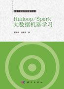 Hadoop/Spark大數據機器學習-preview-2
