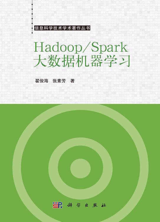 Hadoop/Spark大數據機器學習-preview-3