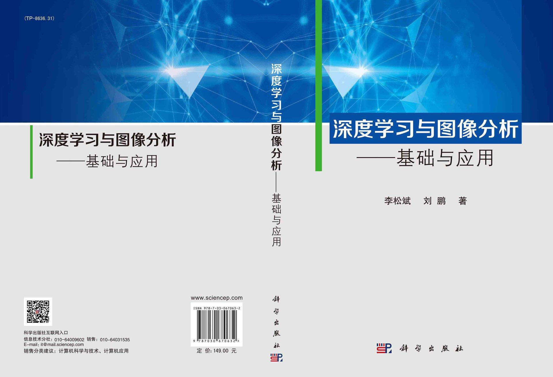 深度學習與圖像分析——基礎與應用-preview-5