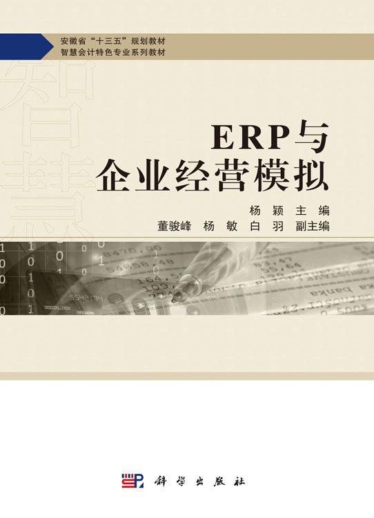 ERP與企業經營模擬-preview-1