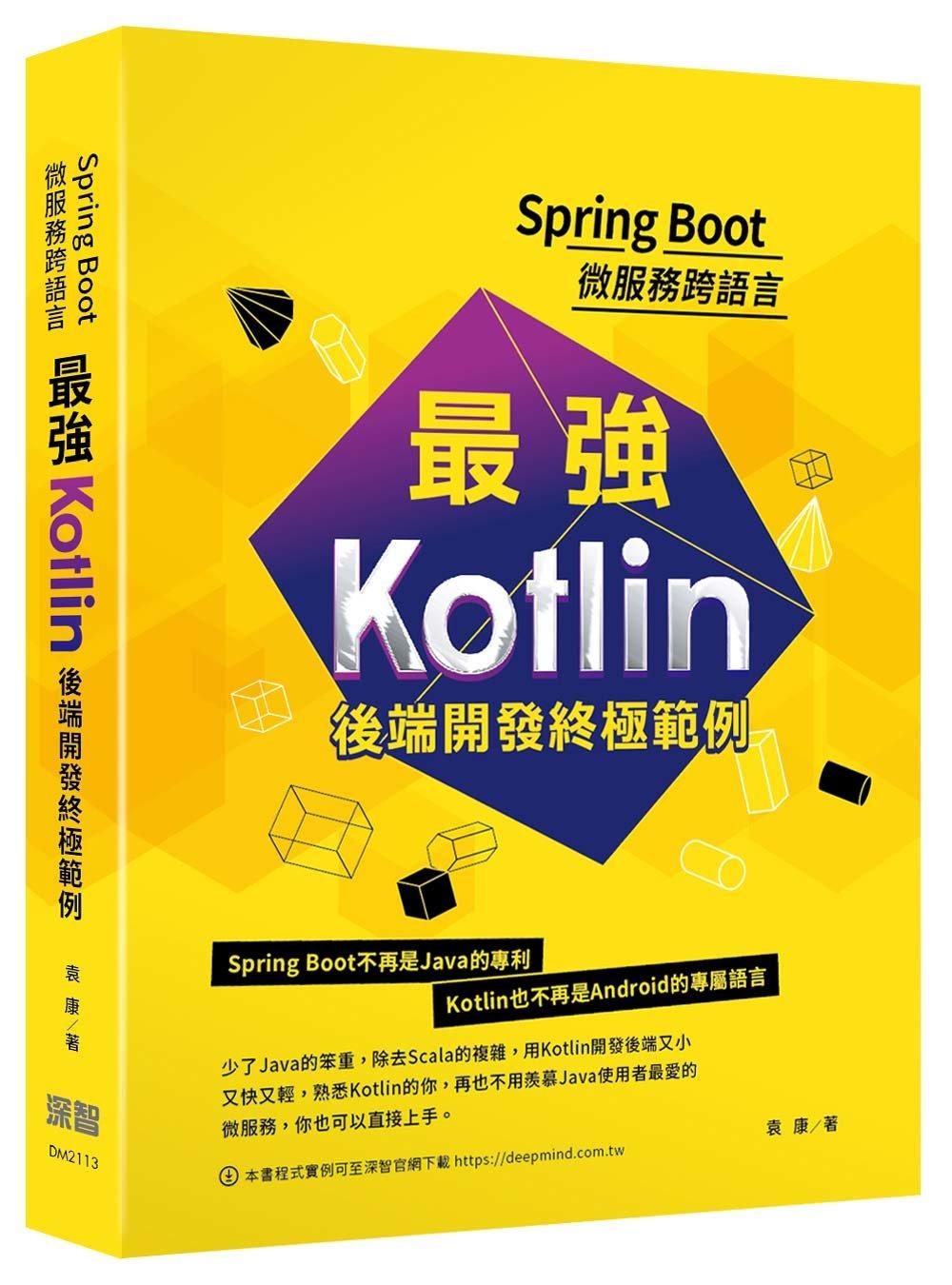 Spring Boot 微服務跨語言:最強 Kotlin 後端開發終極範例-preview-1