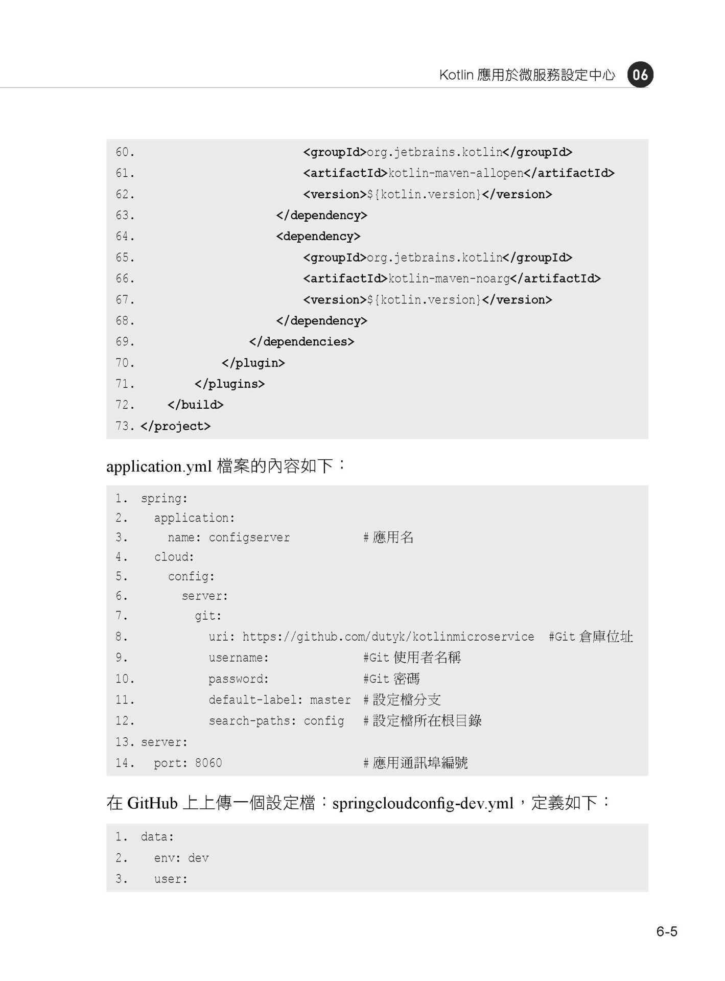 Spring Boot 微服務跨語言:最強 Kotlin 後端開發終極範例-preview-8