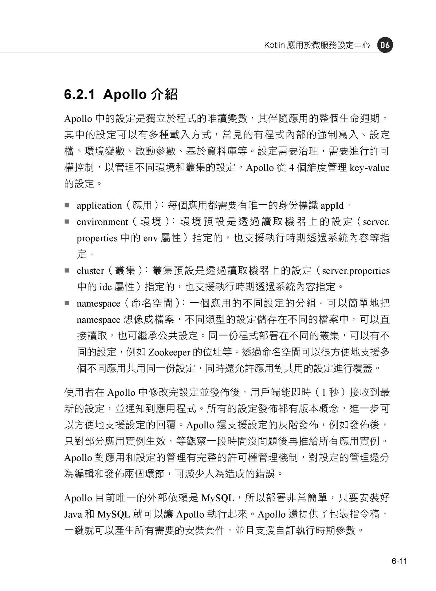 Spring Boot 微服務跨語言:最強 Kotlin 後端開發終極範例-preview-9