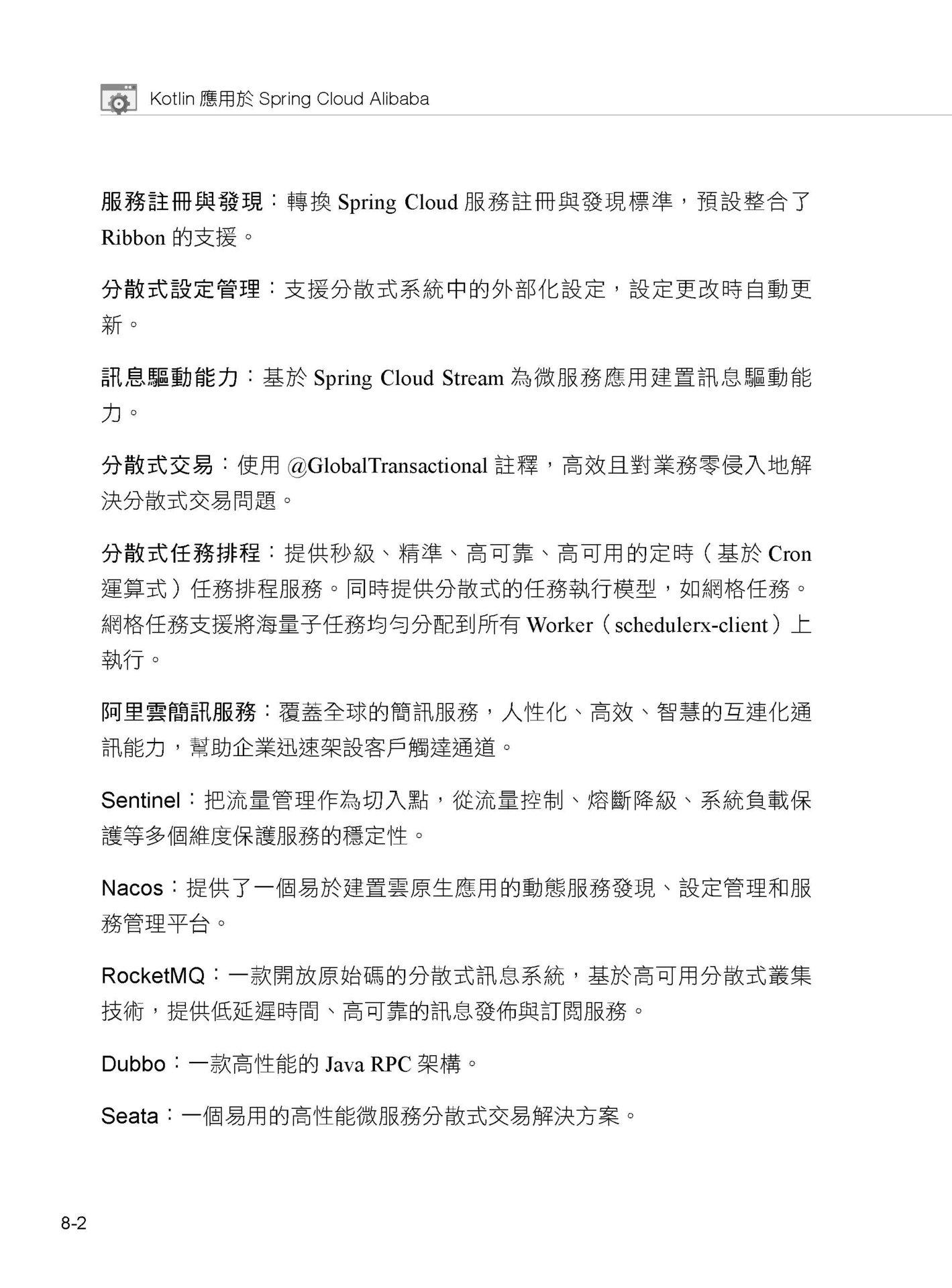 Spring Boot 微服務跨語言:最強 Kotlin 後端開發終極範例-preview-12